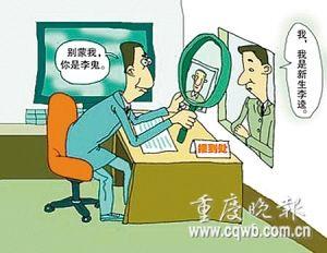 重庆高校录取通知书上印考生照片防顶替